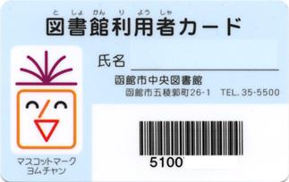 図書館利用者カード