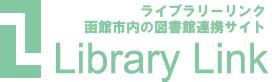 ライブラリーリンク:函館市内の図書館連携サイト