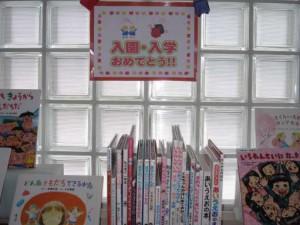 港図書室 入学入園おめでとう