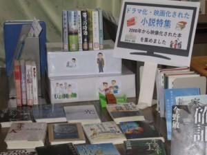 港 ドラマ化・映画化された小説特集