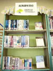 湯川_北海道を読む