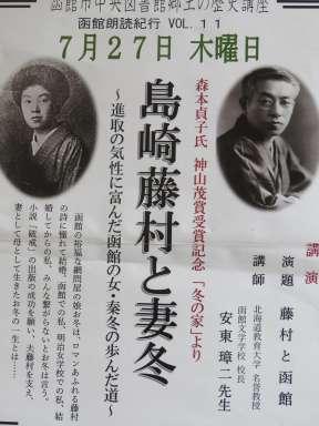島崎 藤村 賞