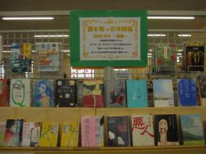 千歳 賞を取った本特集~2000年代後編