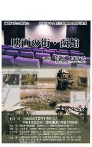 映画の街・函館4