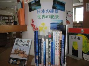 港図書室_171024 日本の絶景