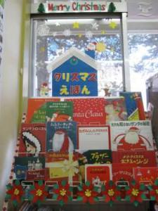20171028_美原 クリスマスえほん1