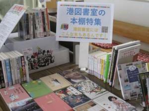 201712_港図書室の本棚特集01