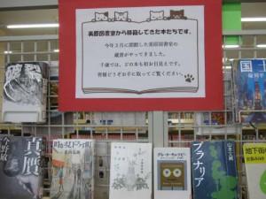 201807_千歳 美原図書室から移管してきた本たちです。