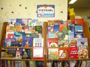 20181117_湯川 クリスマスの本