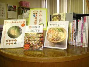 20181117_湯川 冬に作りたい料理特集