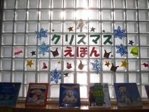 20181117_港 クリスマスえほん02