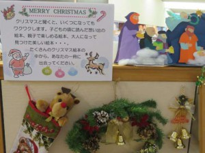 201811_クリスマス展示04