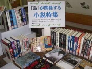 201902_港 島が関係する小説特集