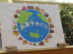 20190305_中央 開架 お菓子めぐり09