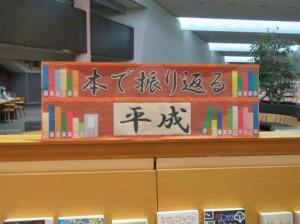 2019_04 中央開架 本で振り返る平成03