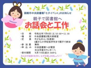 【簡易版】2019七夕工作会