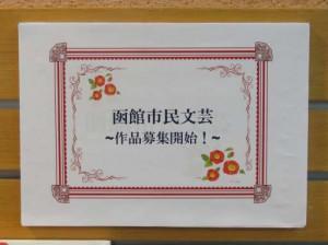 20190628_中央ミニ展示 市民文芸04