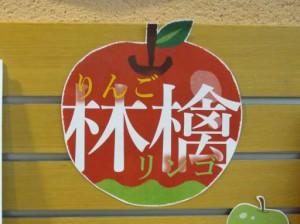 20190726_中央ミニ リンゴ01