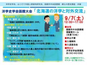 【簡易版】郷土の歴史講座「洋学史学会」