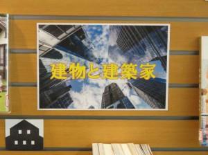 20190830_中央ミニ 建物と建築家01