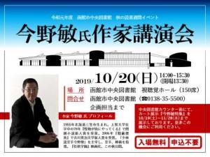 【簡易版】読書週間イベント「今野敏作家講演会」