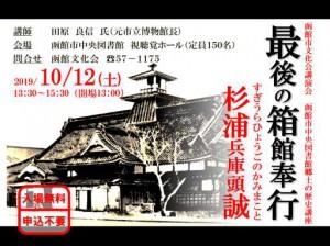 【簡易版】郷土の歴史講座「最後の箱館奉行」