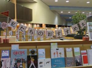 201910_開架展示 おすすめ本_07