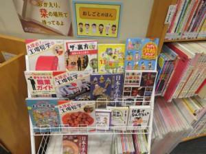 201910_児童 おしごとの本
