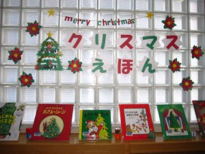 201911_港 クリスマスえほん
