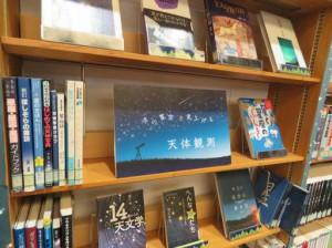 201911_YA展示 天体観測 03