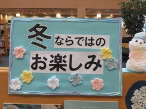 201911_中央特別 冬ならではのお楽しみ 03