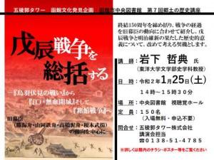 【簡易版】郷土の歴史講座「戊辰戦争を総括する」