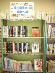202001_湯川 湯川図書室貸し出しベスト