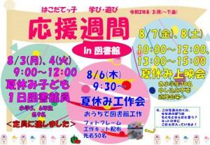 【簡易版】2020学び・遊び応援週間