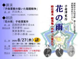 【簡易版】2020郷土の歴史講座「花の雨」